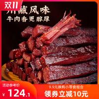 蜀道香风干牛肉干内蒙古四川特产小吃手撕牛肉500g孕妇零食小包装