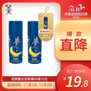 Want Want 旺旺 旺旺 梦梦水风味饮料低糖0脂肪低糖水饮100ml*2