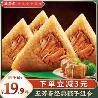 五芳齋粽子鮮肉粽子蛋黃大肉粽豆沙甜粽端午團購散裝禮品嘉興粽子