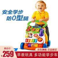 VTech 伟易达 多功能学步车 婴儿玩具手推车宝宝助步车