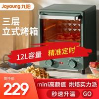 九阳(Joyoung)电烤箱小型家用立式烘培蛋糕迷你高颜值全自动12L升KX12-J88 暗夜绿色