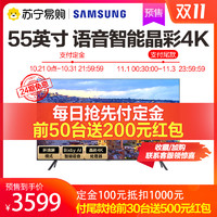 三星电视UA55TU8800JXXZ 55英寸4K超高清HDR语音智能新品电视机 *2件