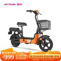 爱玛(AIMA)小蜜豆纯享版新国标48V12AH成人外卖电动车时尚电动自行车电瓶车小型助力车 活力橙/亚黑