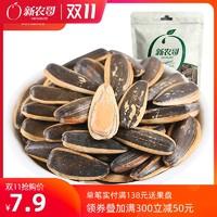 新农哥 炒货农家休闲零食五香味/核桃味瓜子孕妇儿童小吃160g