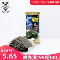 旺旺 哎呦浪味海苔10g 原味辣味休闲儿童零食下午茶海味即食酥脆