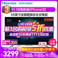 海信(Hisense)社交电视 55E5F 55英寸彩电 4K超高清 AI声控超薄全面屏 家庭影院智能大屏液晶平板电视机