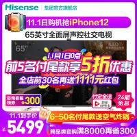 海信(Hisense)社交电视 65E8D 65英寸彩电量子点 AI声控超薄全面屏摄像头 家庭影院智能大屏液晶平板电视机