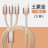 快晶三合一电源充电线 适用于苹果华为安卓type-c一拖三多头数据线