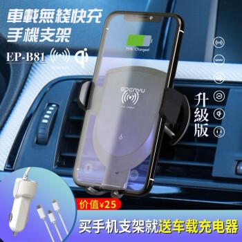 亿品原 无线充车载手机支架(含车载充电器一拖三)出风口式吸盘15W无线快充导航