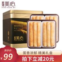 中国香港美心精致原味鸡蛋卷礼盒饼干特产糕点节日送礼零食小吃
