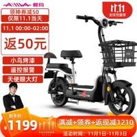 1日0点、历史低价:AIMA 爱玛 简单爱 基础版 电动自行车(白色)