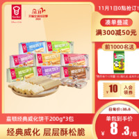 嘉顿威化饼干200gx3包巧克力夹心多口味零食礼包网红小吃休闲食品