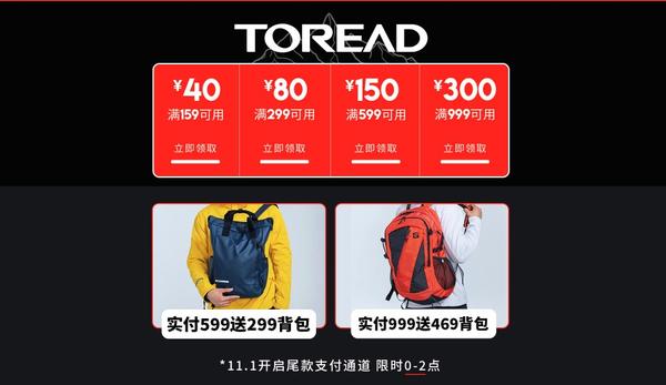 促销活动:京东 TOREAD探路者官方旗舰店 全球热爱季