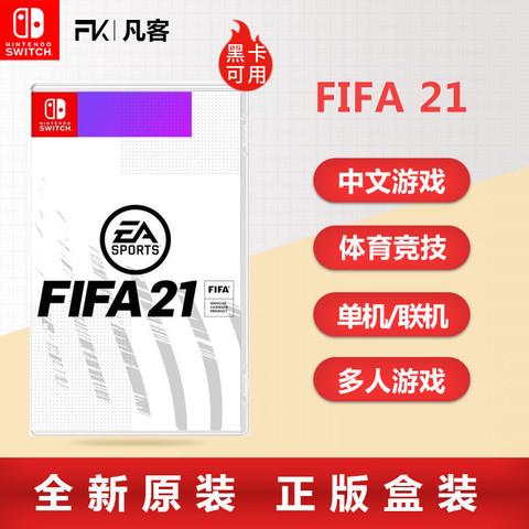 任天堂switch NS游戏 FIFA2021 足球 FIFA21 标准版 中文 订购