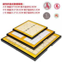 磁性中国象棋棋盘子套装