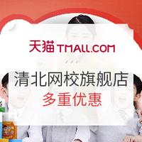 天猫 清北网校旗舰店 双11预售