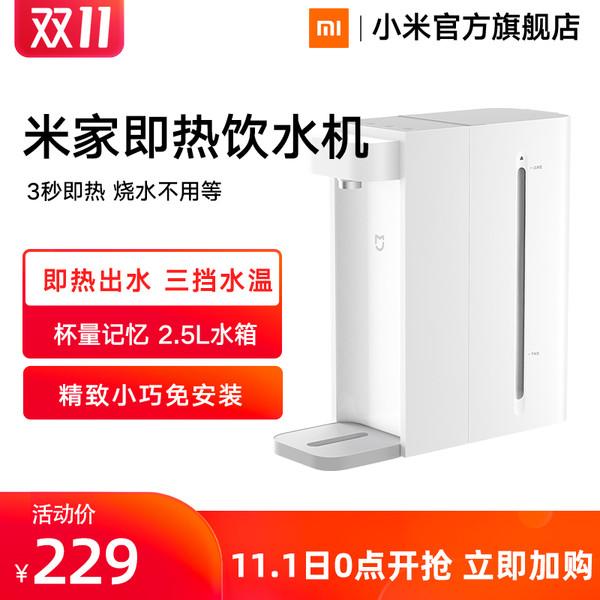 MI 小米 S2201 即热式饮水机 2.5L 白色