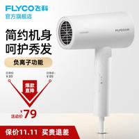 飞科(FLYCO)便携吹风机电吹风负离子家用宿舍学生大功率FH6276 负离子FH6276-奶白色+凑单品
