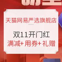 天猫网易严选旗舰店 双11开门红