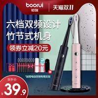 德国铂瑞BR-Z2电动牙刷情侣套装学生党男士女生款超全自动充电式 *2件