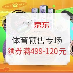 京东 体育运动 预售会场