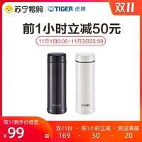 虎牌/Tiger 不锈钢真空保温杯男女便携杯子水杯MMP-A30C 300ML