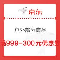 京东 户外 满999-300元优惠券