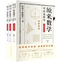《原来数学可以这样学》 全3册
