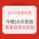 京东11.11京享红包,今日爆发开领 3次领现金,亲测领到6元红包