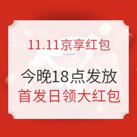 京东11.11京享红包,今日爆发开领