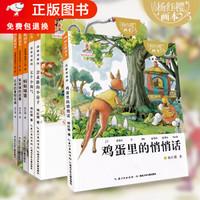 杨红樱画本注音全6册会走路的小房子 *3件
