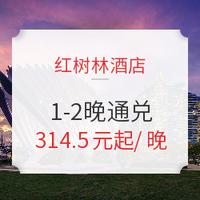 三亚/青岛红树林酒店1-2晚通兑房券 含早餐