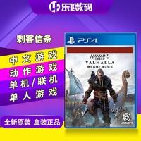 索尼PS4游戏 刺客信条 英灵殿 维京纪元  中文
