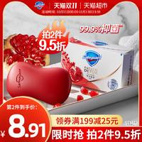 舒肤佳红石榴排浊香皂108g/块 *2件