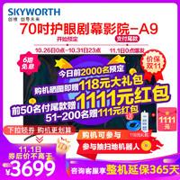 创维(SKYWORTH)70A9 70英寸 4K HDR超薄全金属电视 光学防蓝