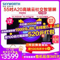 创维(SKYWORTH)55A20 55英寸4K超高清HDR 超薄全面屏 人工智能