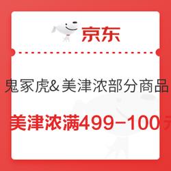 京东 鬼塚虎、美津浓 满499-100元优惠券
