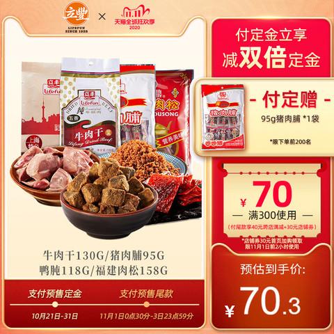 五香牛肉干 小坛鸭肫 福建肉松 猪肉脯囤货必选