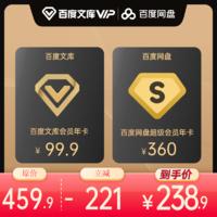 百度文库会员vip12个月年卡+百度网盘超级会员年卡