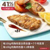 百草味-即食低卡鸡胸肉150g 低脂高蛋白健身熟食代餐休闲零食小吃 *5件