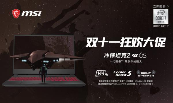 微星 冲锋坦克2 GL65 游戏本直降1000元,i7-10870H+RTX2060+144Hz加持