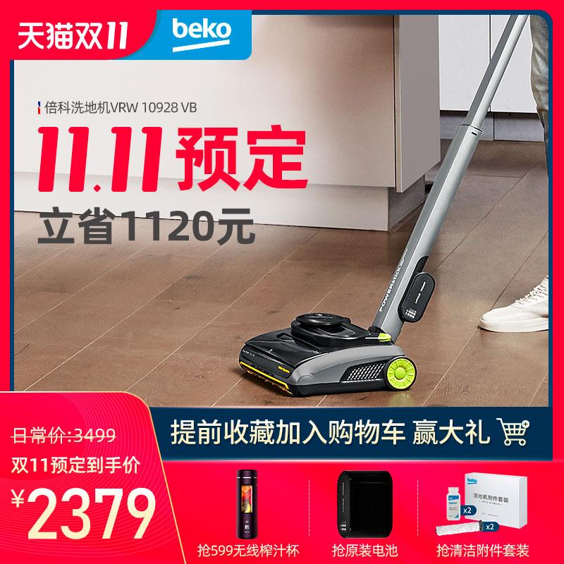 beko/倍科无线吸尘器干湿两用洗地机吸尘拖地一体机