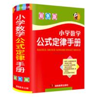 《小学数学公式定律手册 》