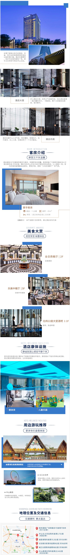 中山保利艾美酒店 豪华客房1晚(含双早+餐饮券)