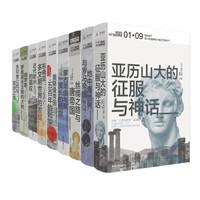 《讲谈社·兴亡的世界史》(全九卷 附赠笔记本、加泰罗尼亚地图集)