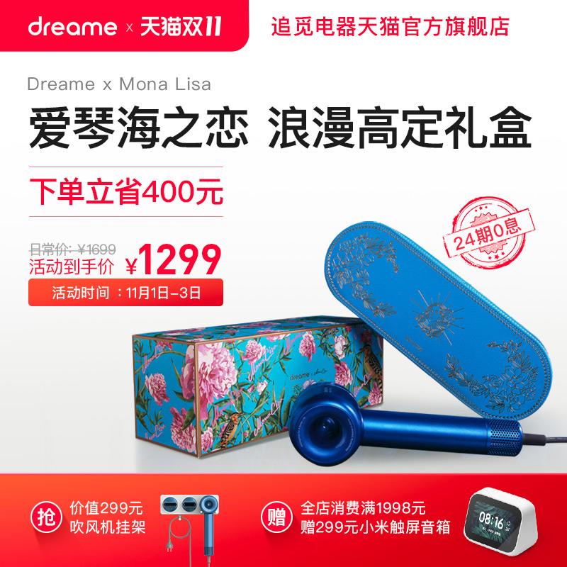 Dreame 追觅 AHD5-BU0 高速吹风机 爱琴海礼盒装