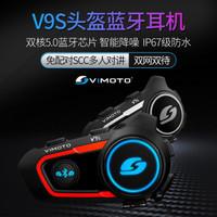 維邁通藍牙耳機V6 V8S V9S摩托車頭盔藍牙耳機內置對講機導航底座配件防水