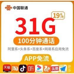 抖音、网易云音乐免流 : 中国联通 阿里小宝卡 19元/月 1GB通用+30GB定向+100分钟