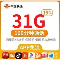抖音、网易云音乐免流:中国联通 阿里小宝卡 19元/月 1GB通用+30GB定向+100分钟