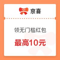 京喜 最高10元无门槛红包